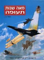 מאה שנות תעופה