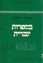 מחקרי ירושלים בספרות עברית ב' - תשמ