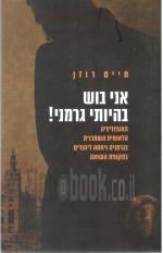 אני בוש בהיותי גרמני! - האופוזיציה הלאומית השמרנית בגרמניה ויחסה ליהודים בתקופת השואה