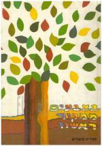 בצבעים ממקור ראשון - קובץ לזכרו של עזריאל אוכמני (כחדש, המחיר כולל משלוח)