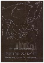 חיים על קו הקץ - אנתולוגיה לסיפורת ישראלית