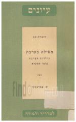 מסילה בערבה - תולדות הערבה בימי המקרא (במצב ט