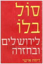 לירושלים ובחזרה (כחדש, המחיר כולל משלוח)