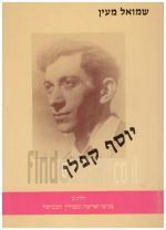 יוסף קפלן - כרכים א-ב (כחדשים, המחיר כולל משלוח)