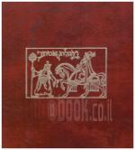 מגילת אסתר / ציורים: זאב רבן (עברית ואנגלית)