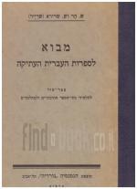 מבוא לספרות העברית העתיקה (במצב ט