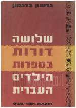 שלושה דורות בספרות הילדים העברית (כחדש, המחיר כולל משלוח)