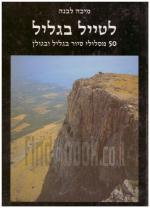 לטייל בגליל - 50 מסלולי סיור בגליל ובגולן (כחדש, המחיר כולל משלוח)