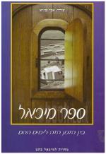 ספר מיכאל: בין הזמן הזה לימים ההם - מחווה למיכאל בהט (כחדש, המחיר כולל משלוח)