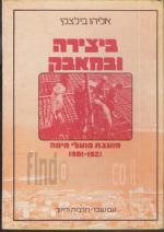 ביצירה ובמאבק : מועצת פועלי חיפה, 1921-1981