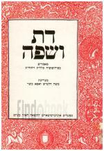 דת ושפה : מאמרים בפילוסופיה כללית ויהודית (כחדש, המחיר כולל משלוח)
