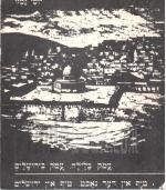 עָמֹק בַּלַּיְלָה, עָמֹק בִּירוּשָׁלַיִם (עמוק בלילה, עמוק בירושלים)