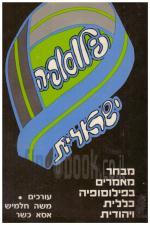 פילוסופיה ישראלית - מבחר מאמרים בפילוסופיה כללית ויהודית (כחדש, המחיר כולל משלוח)