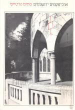 ארכיטקטים ירושלמים - בתים פרטיים