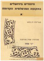 היהודים בירושלים בתקופה המוסלמית הקדומה : התקופה המוסלמית הקדומה בירושלים - כרך א
