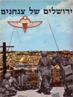 ירושלים של צנחנים - החטיבה במלחמת ששת הימים