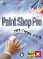 paint shop pro מדריך ויזואלי מהיר