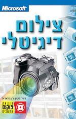 צילום דיגיטלי