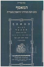 המאסף - כתב העת המודרני הראשון בעברית (כחדש, המחיר כולל משלוח)