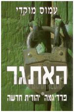 האתגר - פרדיגמה יהודית חדשה (כחדש, המחיר כולל משלוח)