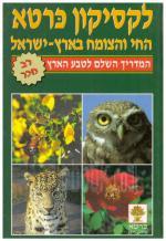 לקסיקון כרטא - החי והצומח בארץ ישראל (כחדש, המחיר כולל משלוח
