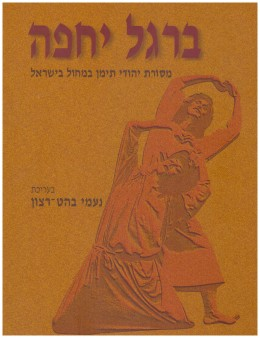 ברגל יחפה - מסורת יהודי תימן במחול בישראל (עם הקדשה וחתימת המחברת)