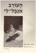 העורב, אנבל לי, / מהדורה דו-לשונית: עברית והמקור באנגלית (כחדש, המחיר כולל משלוח