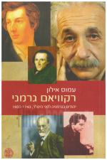 רקוויאם גרמני - יהודים בגרמניה לפני היטלר (כחדש, המחיר כולל משלוח)