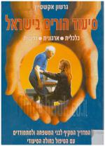 סיעוד הורים בישראל (כחדש, המחיר כולל משלוח)