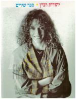 יהודית רביץ - ספר שירים / תמונות, מילים, תווים, אקורדים (כחדש, המחיר כולל משלוח)