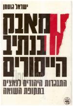 מאבק בנתיב הייסורים - התנגדות היהודים לנאצים בתקופת השואה (כחדש, המחיר כולל משלוח)