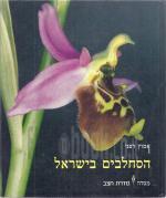 הסחלבים בישראל (כחדש, המחיר כולל משלוח)