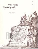 מקצוי ארץ לארץ ישראל - תערוכת מפות