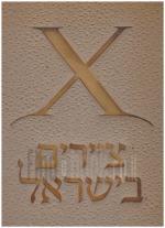 עשרה ציירים בישראל (במצב טוב מאד, המחיר כולל משלוח)
