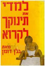 למדי את תינוקך לקרוא (כחדש, המחיר כולל משלוח)