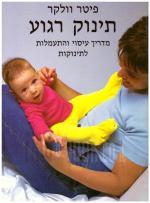 תינוק רגוע - מדריך עיסוי והתעמלות לתינוקות (כחדש, המחיר כולל משלוח)