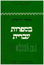 מחקרי ירושלים בספרות עברית / כרך ד' (כחדש, המחיר כולל משלוח)