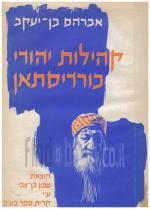 קהילות יהודי כורדיסתאן (כחדש, המחיר כולל משלוח)