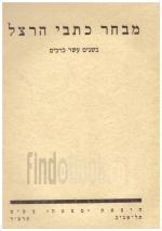 מבחר כתבי הרצל בשנים עשר כרכים - סט מלא - 12 כרכים. (כחדש, המחיר כולל משלוח)