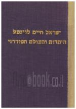 היהדות והעולם המודרני (במצב ט
