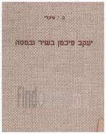 יעקב פיכמן בשיר ובמסה (במצב ט