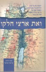 ואת ארצי חלקו - בענין זכותנו על ארץ ישראל