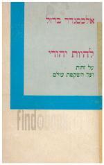 להיות יהודי: על זהות ועל השקפת עולם (במצב טוב, המחיר כולל משלוח)