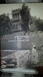 בוריס שץ אבי האמנות הישראלית