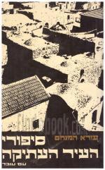 סיפורי העיר העתיקה (כחדש, המחיר כולל משלוח)