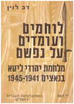 לוחמים ועומדים על נפשם - מלחמת יהודי ליטא בנאצים (במצב טוב, המחיר כולל משלוח)
