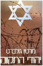 יהודי התקווה (כחדש, המחיר כולל משלוח)