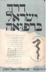 דרך ישראל ברפואה - יחודה המוסרי, ממקור ישראל