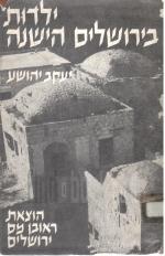ילדות בירושלים הישנה - הבית והרחוב - כרך ב