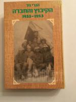 הקיבוץ והחברה : הקיבוץ המאוחד 1923-1933 / הנרי ניר